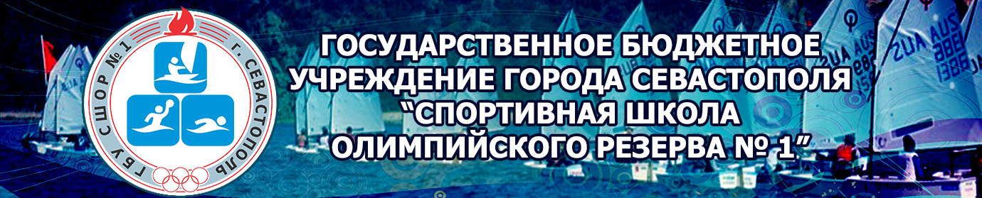 Спортивная школа олимпийского резерва № 1 в Севастополе